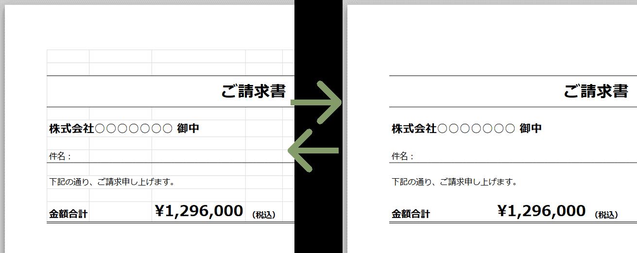 枠線の表示・非表示(完成例)