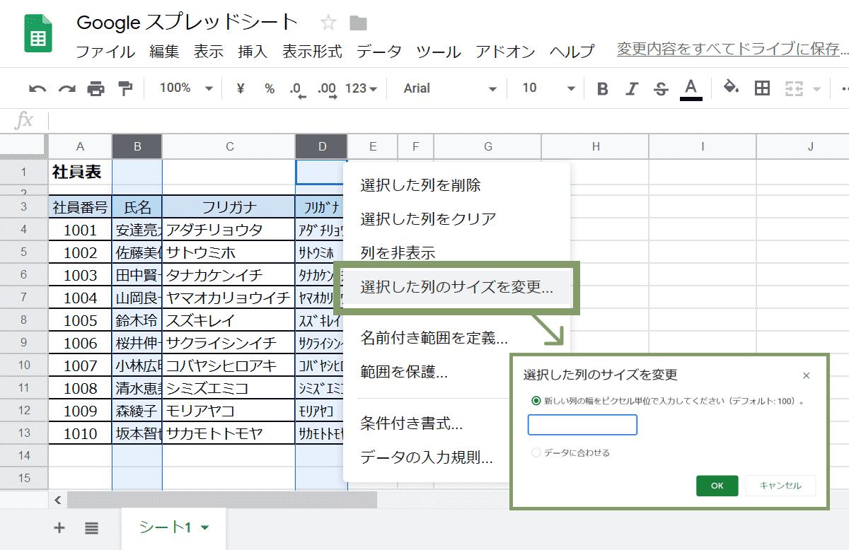 列幅の変更(数値を指定)