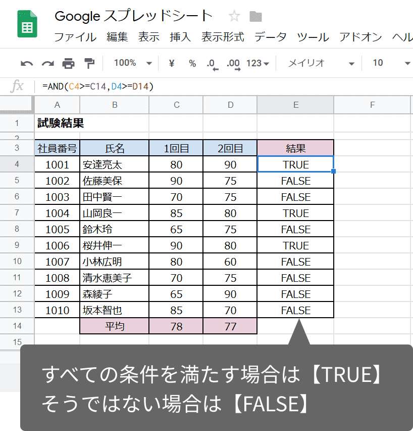 AND関数の使い方02