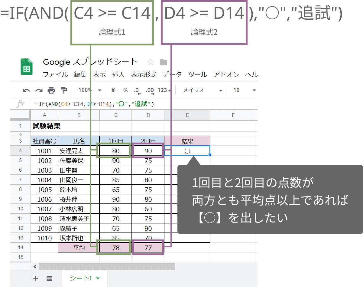 AND関数の使い方03