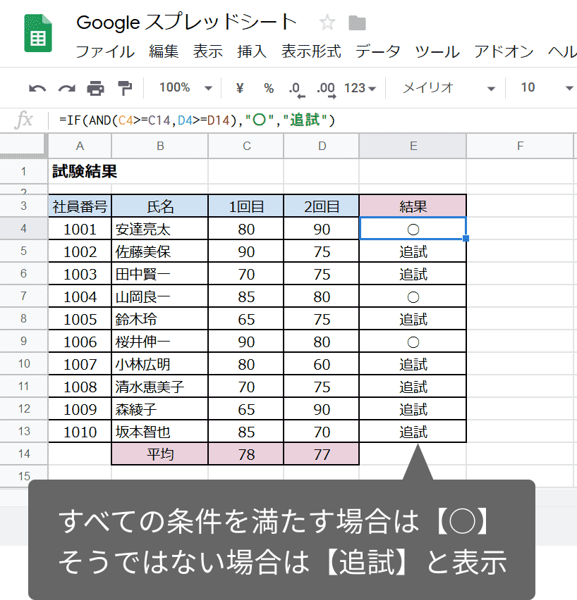 AND関数の使い方04