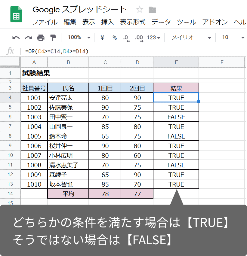 OR関数の使い方