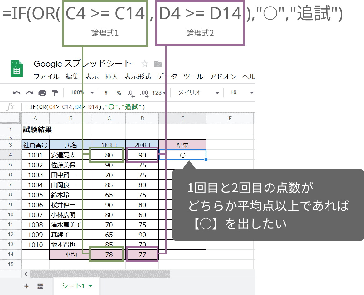 IF関数とOR関数のネスト