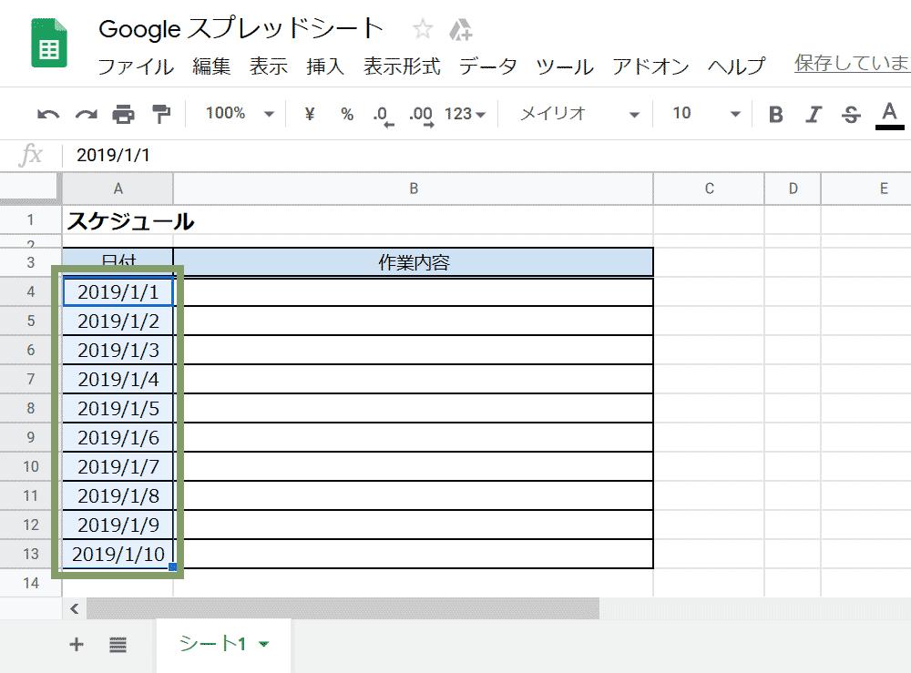 オートフィル(連続した日付)02