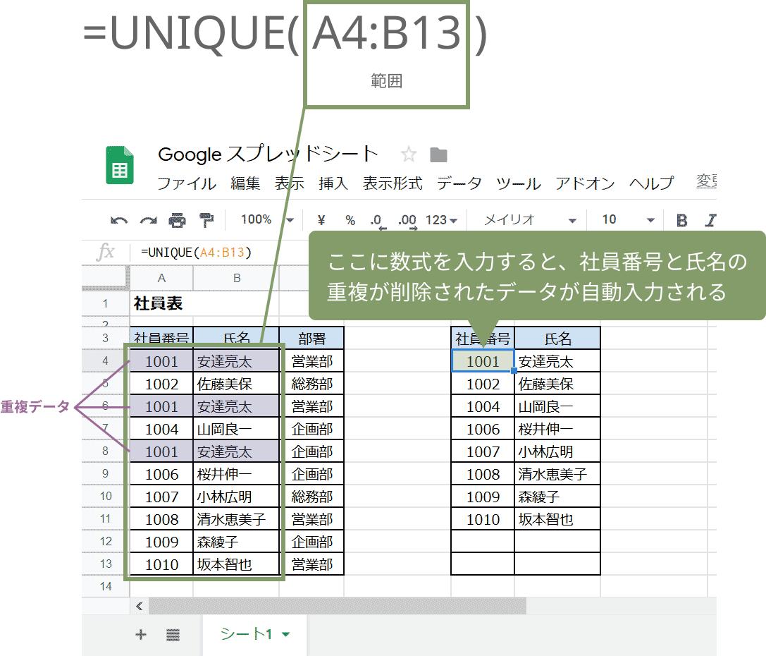UNIQUE関数の使い方3