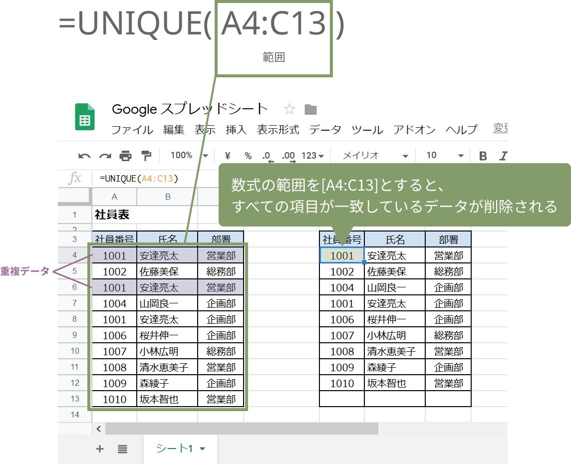UNIQUE関数の使い方4