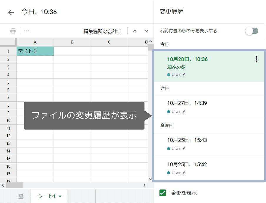 ファイルの変更履歴