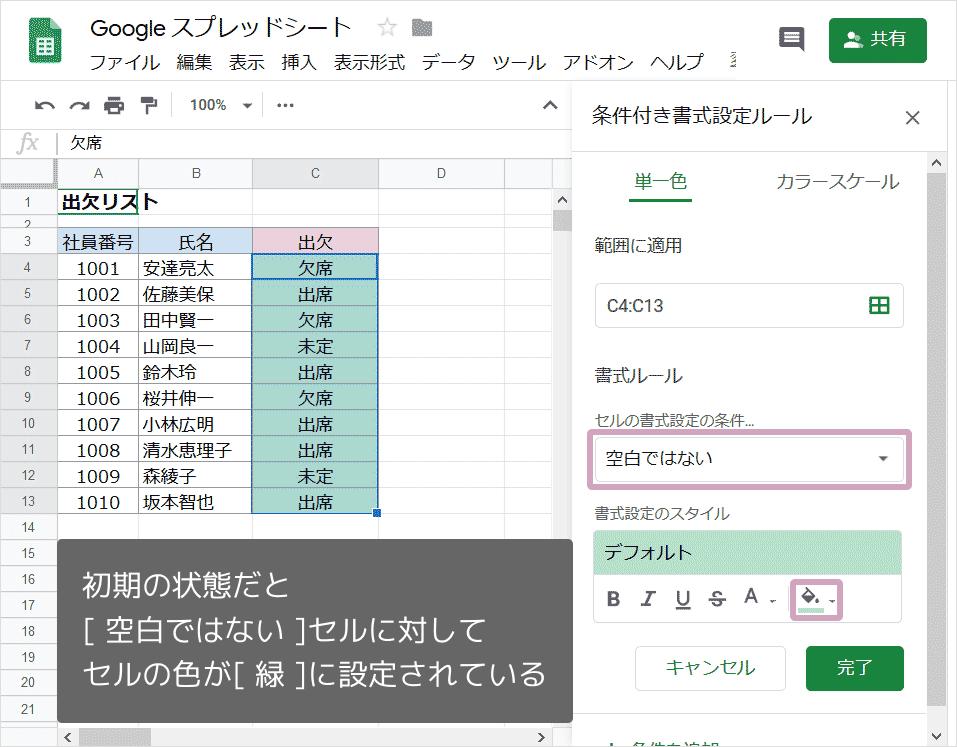 条件付き書式02