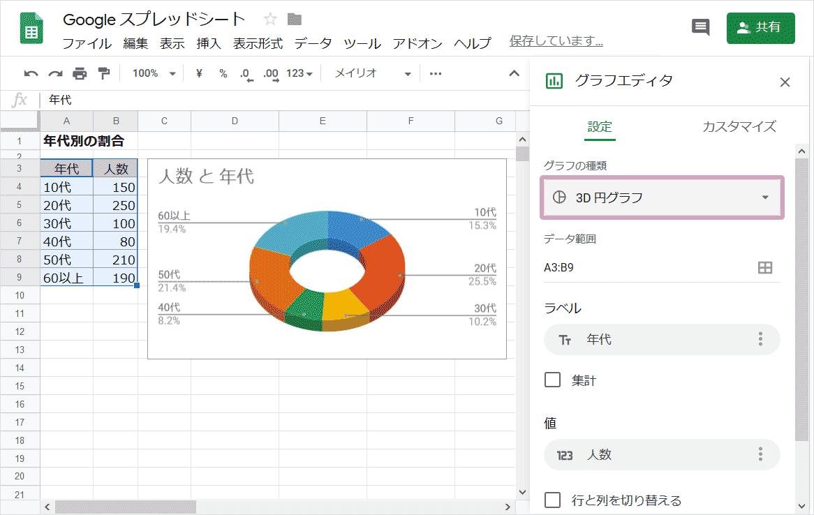 円グラフの作り方06