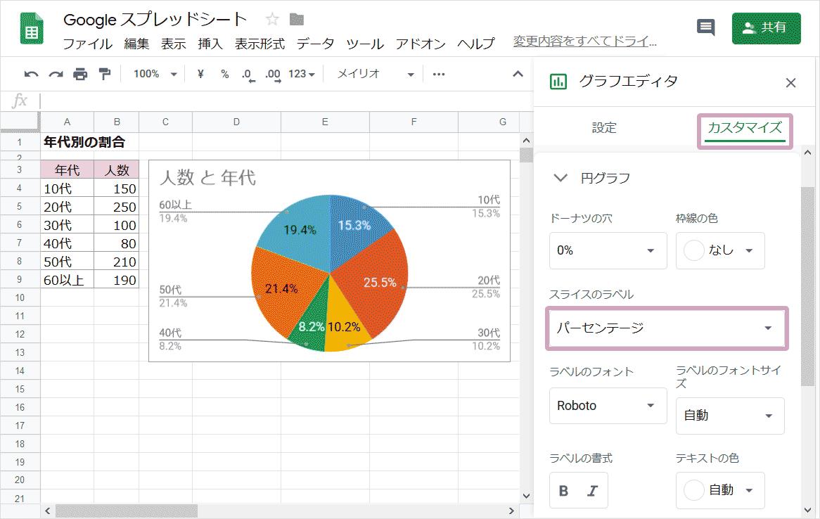 円グラフの作り方07