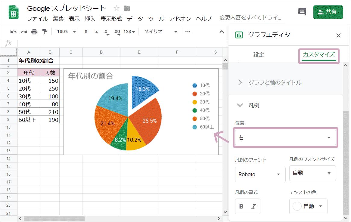 円グラフの作り方10