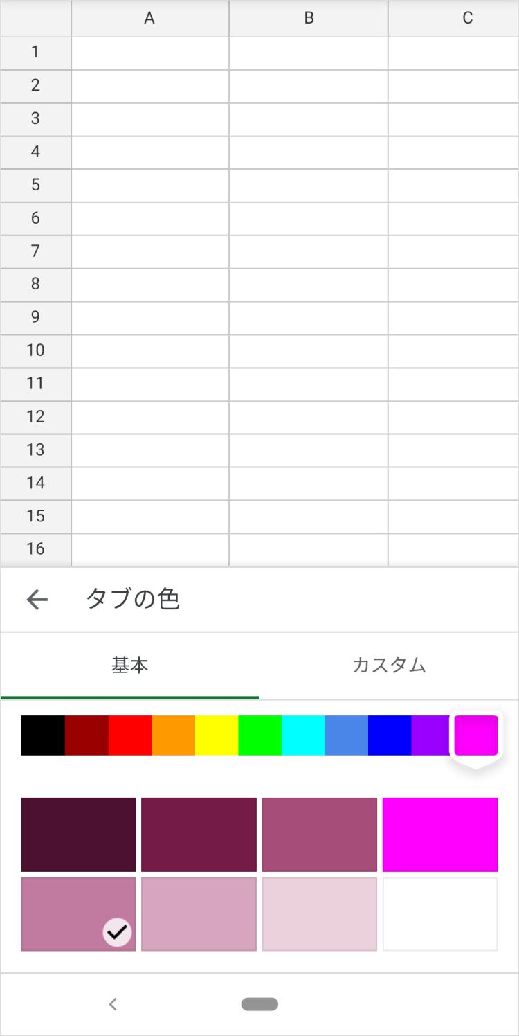 スマホアプリでシートタブの色変更