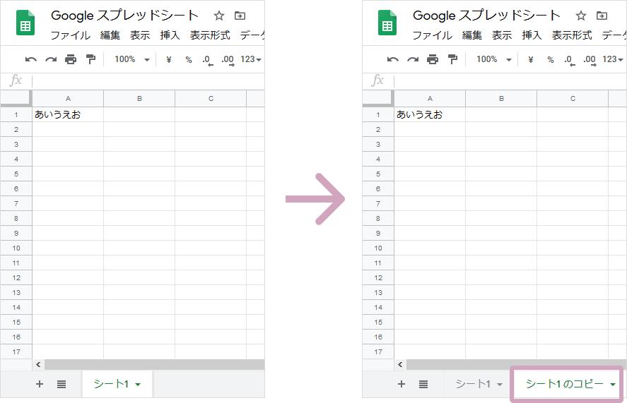 シートのコピー(完成例)