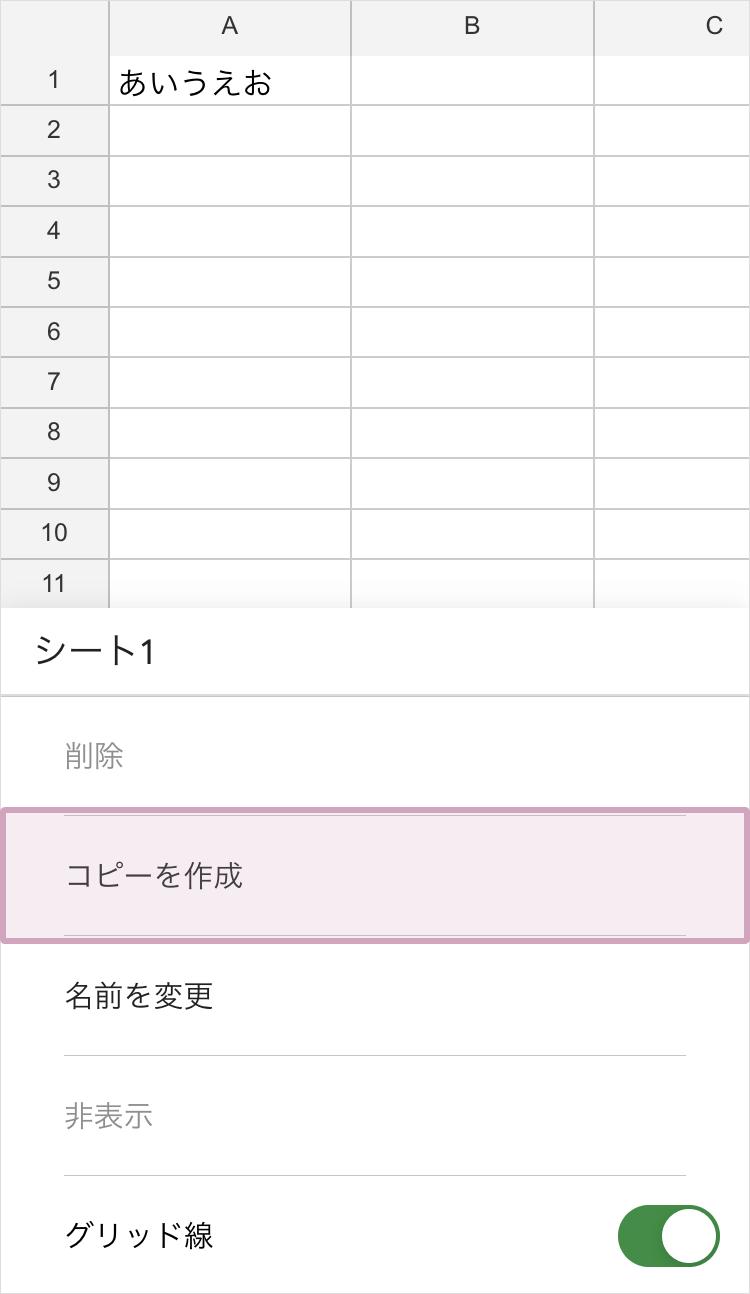 シートのコピー(スマホ操作2)