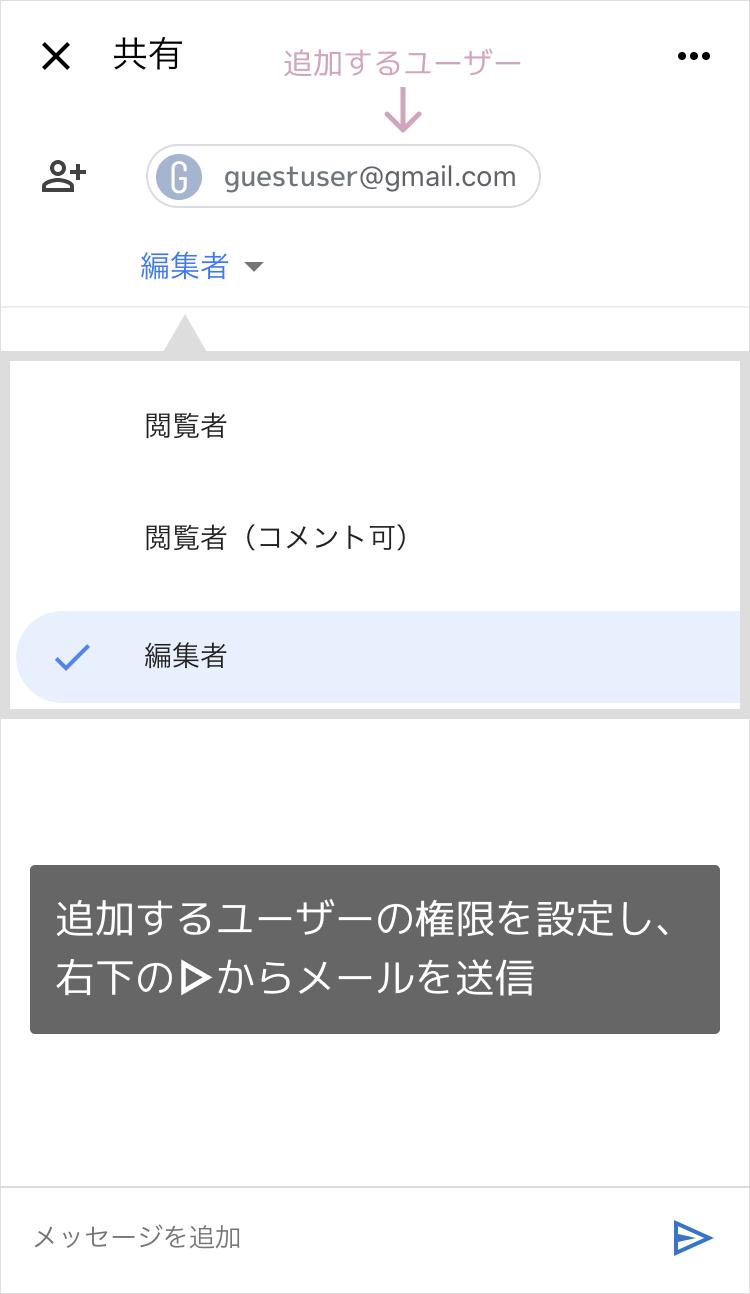 スマホでファイルの共有(権限の変更)