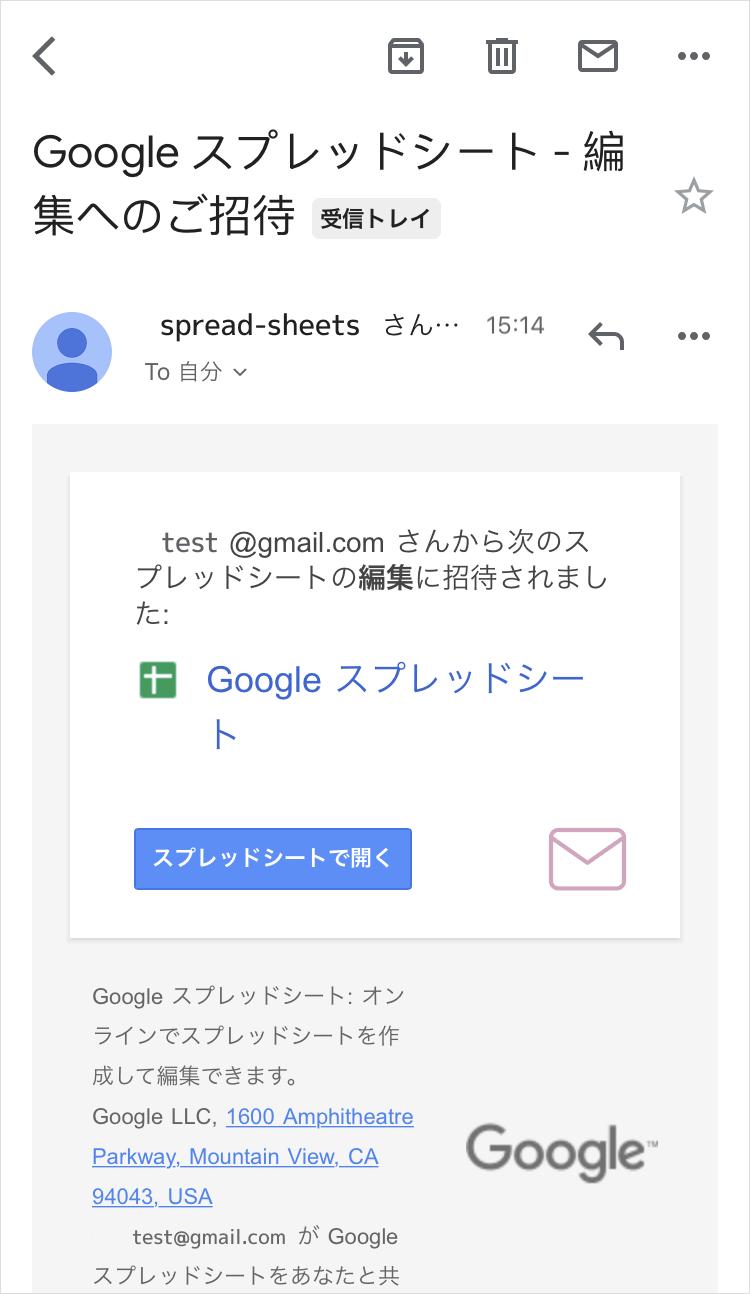 スプレッドシート共有の招待メール
