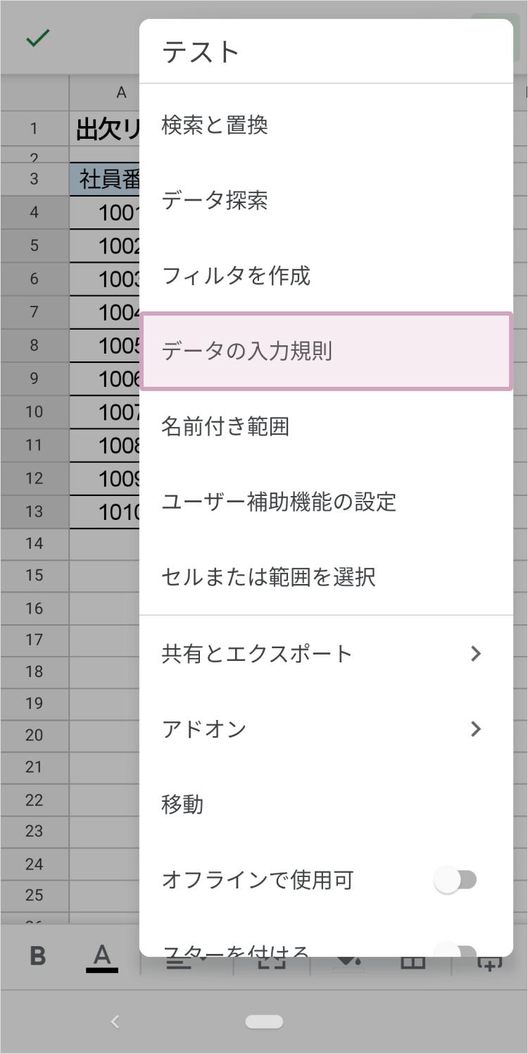 スマホアプリでプルダウンを設定(データの入力規則)
