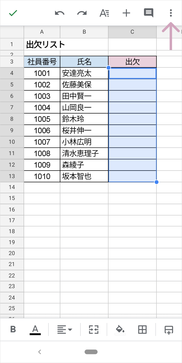 スマホアプリでプルダウンを設定(リスト指定)