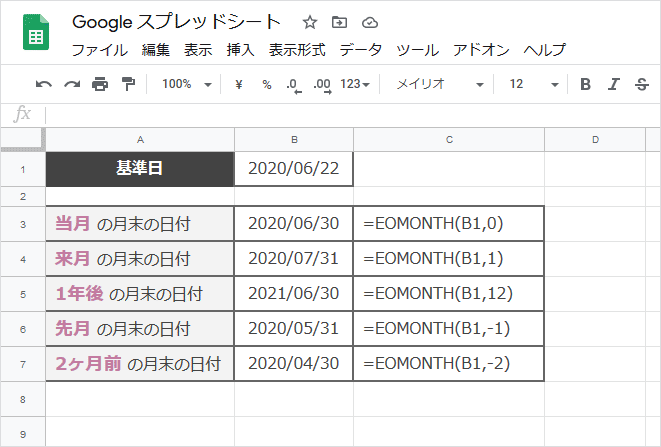 EOMONTH関数で月末の日付を求める数式例