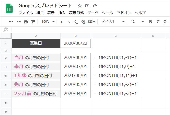 EOMONTH関数で月初の日付を求める数式例