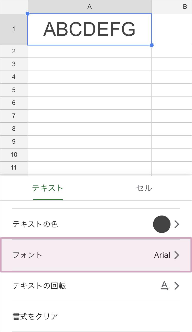 スマホアプリでフォントの変更