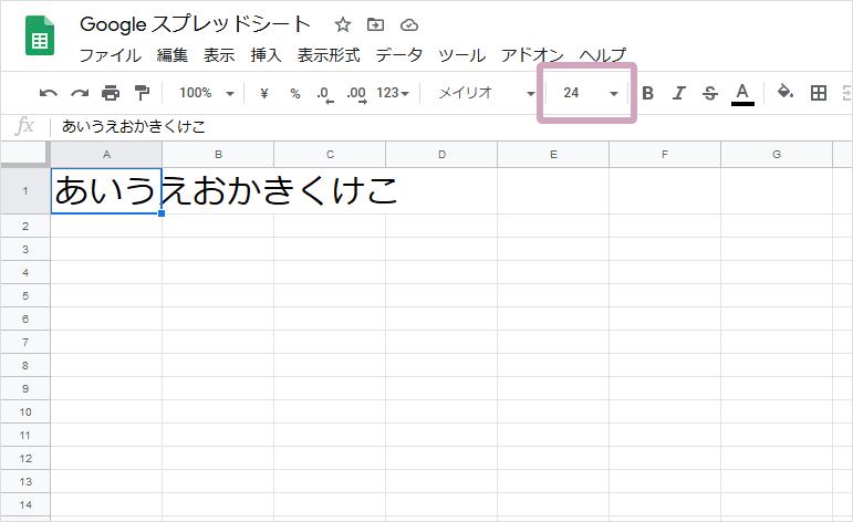 フォントサイズの変更(ボタンで設定)