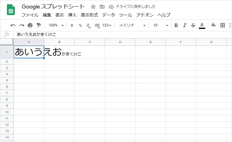 フォントサイズの変更(一部分)
