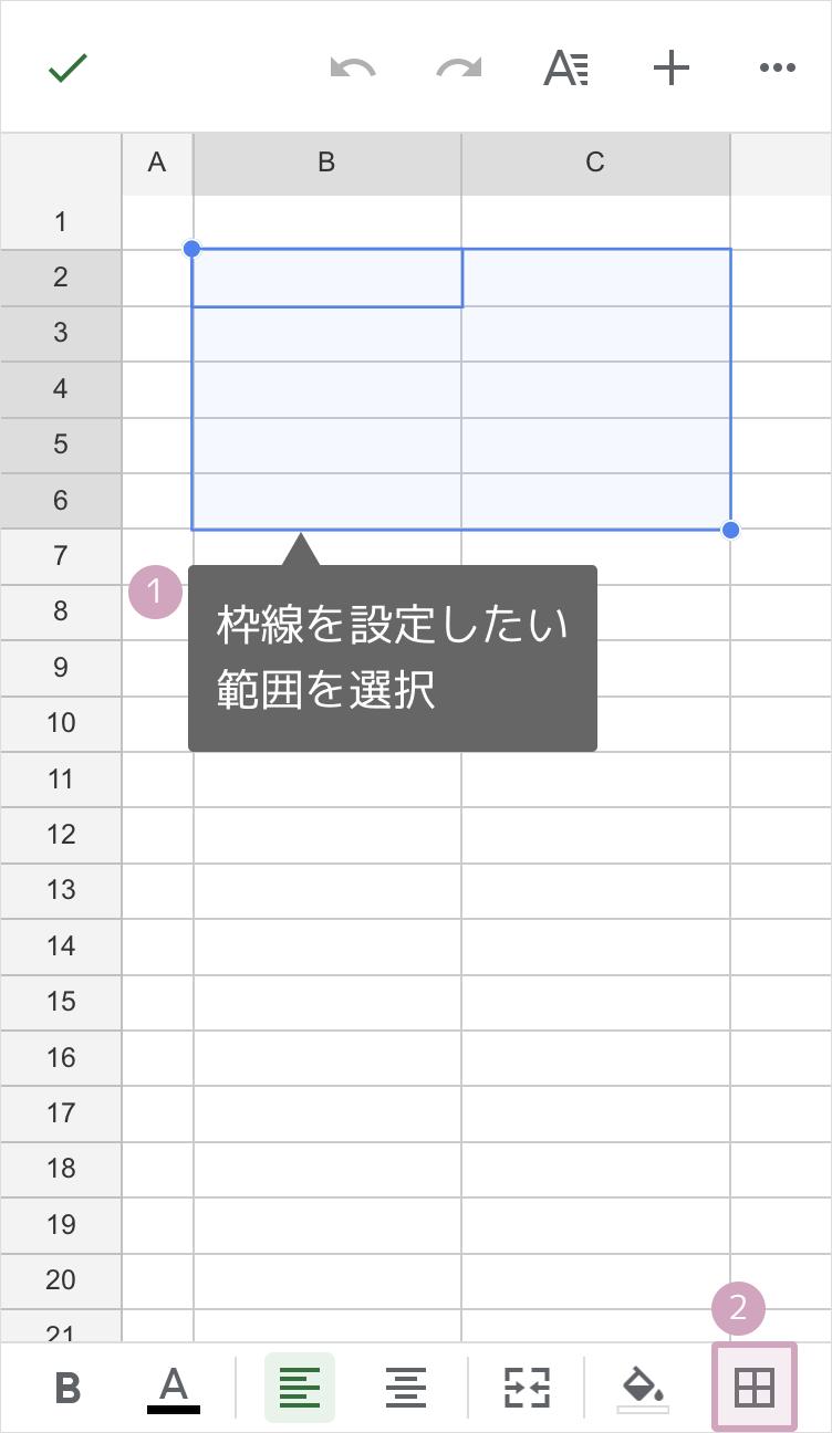 スマホアプリのセルの枠線(範囲選択)