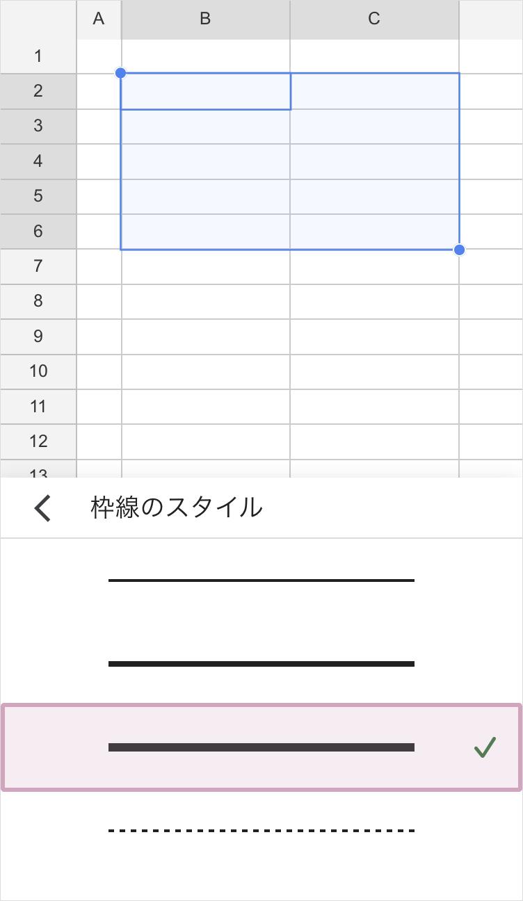 スマホアプリのセルの枠線(線を選択)