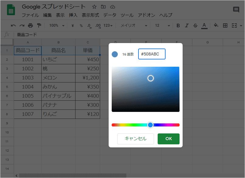 テキストの色(カスタム色)
