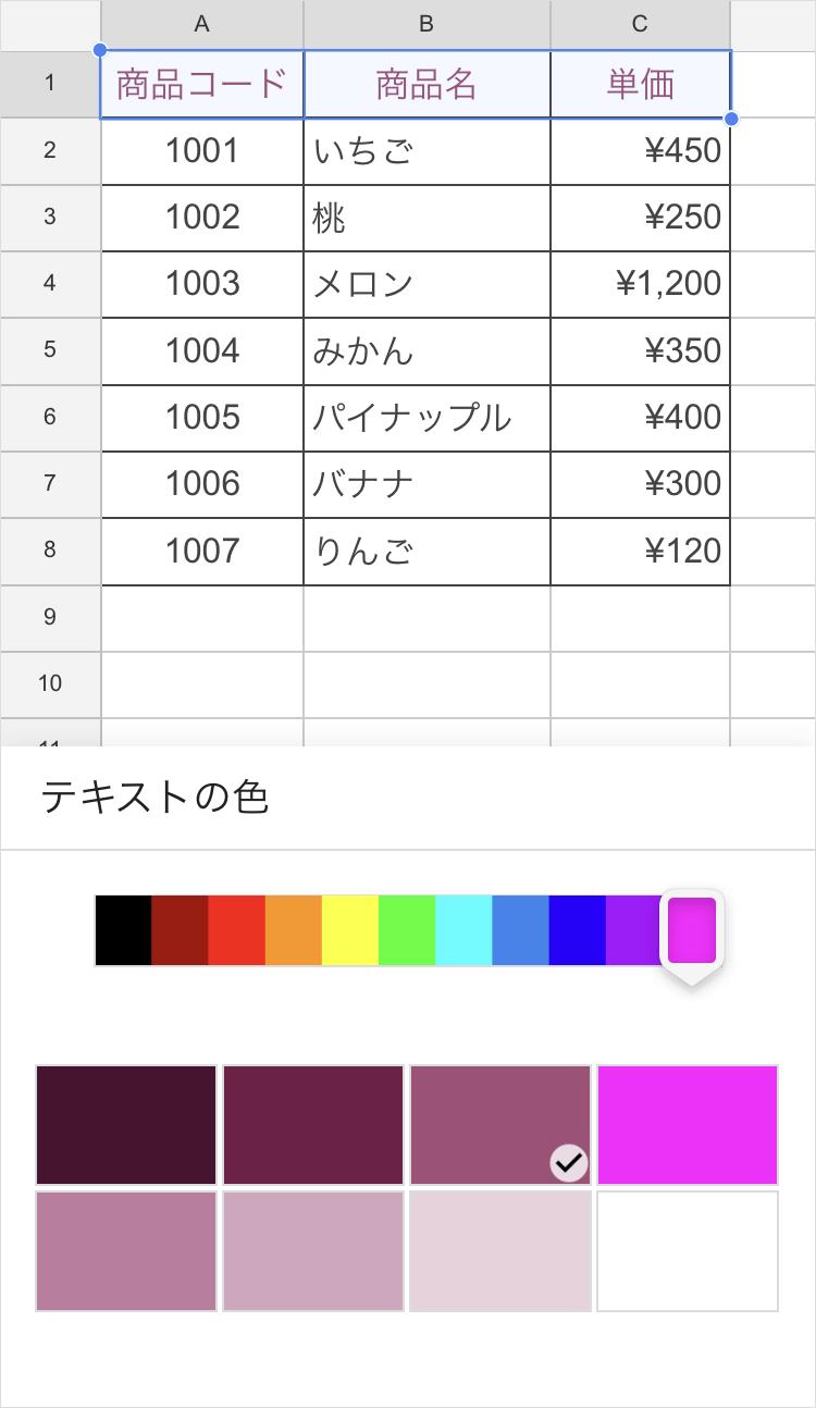 スマホアプリでテキストの色を変える(色選択)