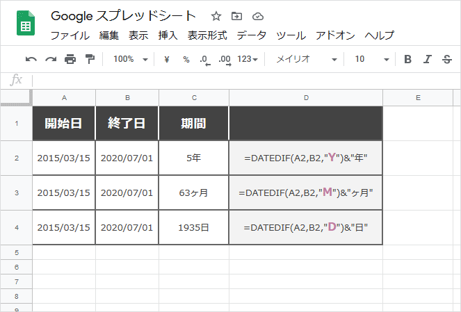 DATEDIF関数(単位)