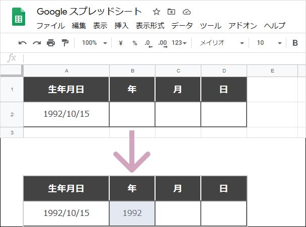 YEAR関数(完成例)