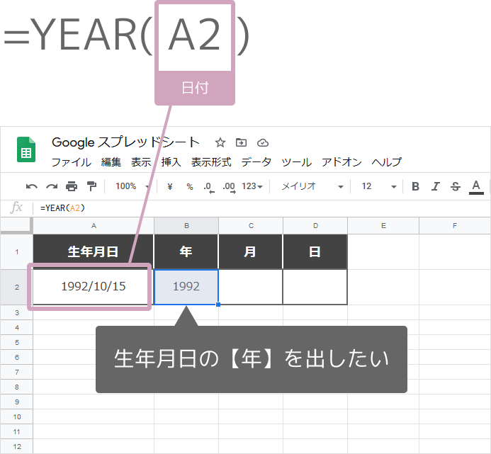 YEAR関数の使い方