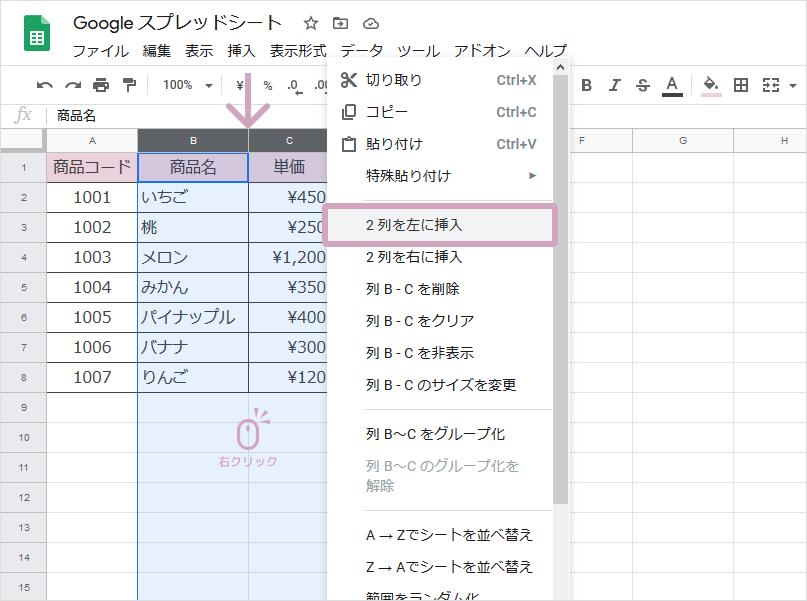 右クリックで複数列を挿入する