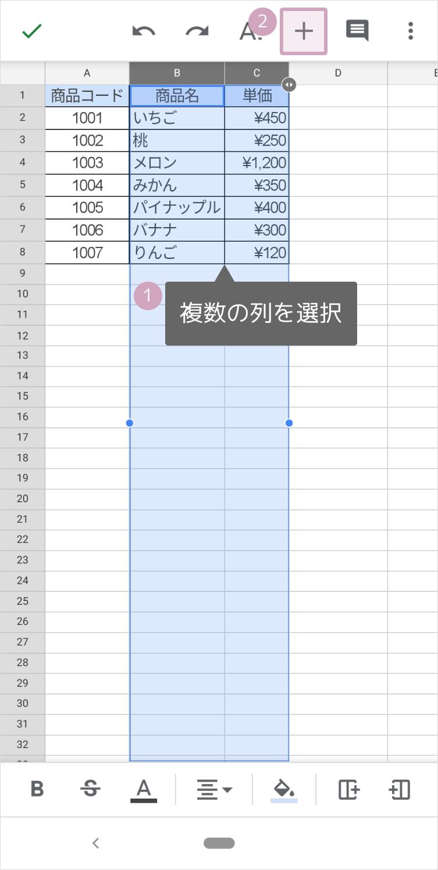 スマホアプリで列の追加(Android)