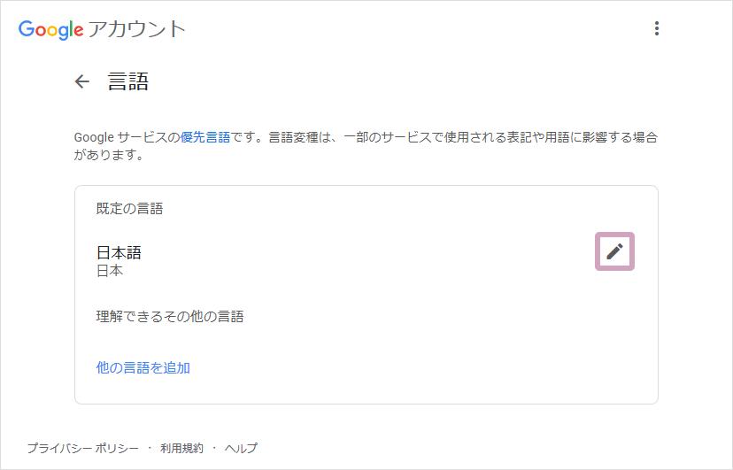 言語の変更(日本語から英語)