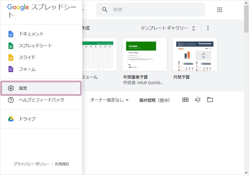 言語の変更(Googleスプレッドシート画面)