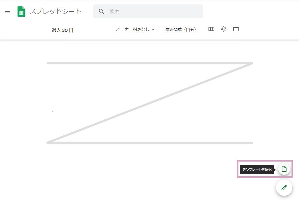 テンプレートからスプレットシートを作成(ホーム画面)
