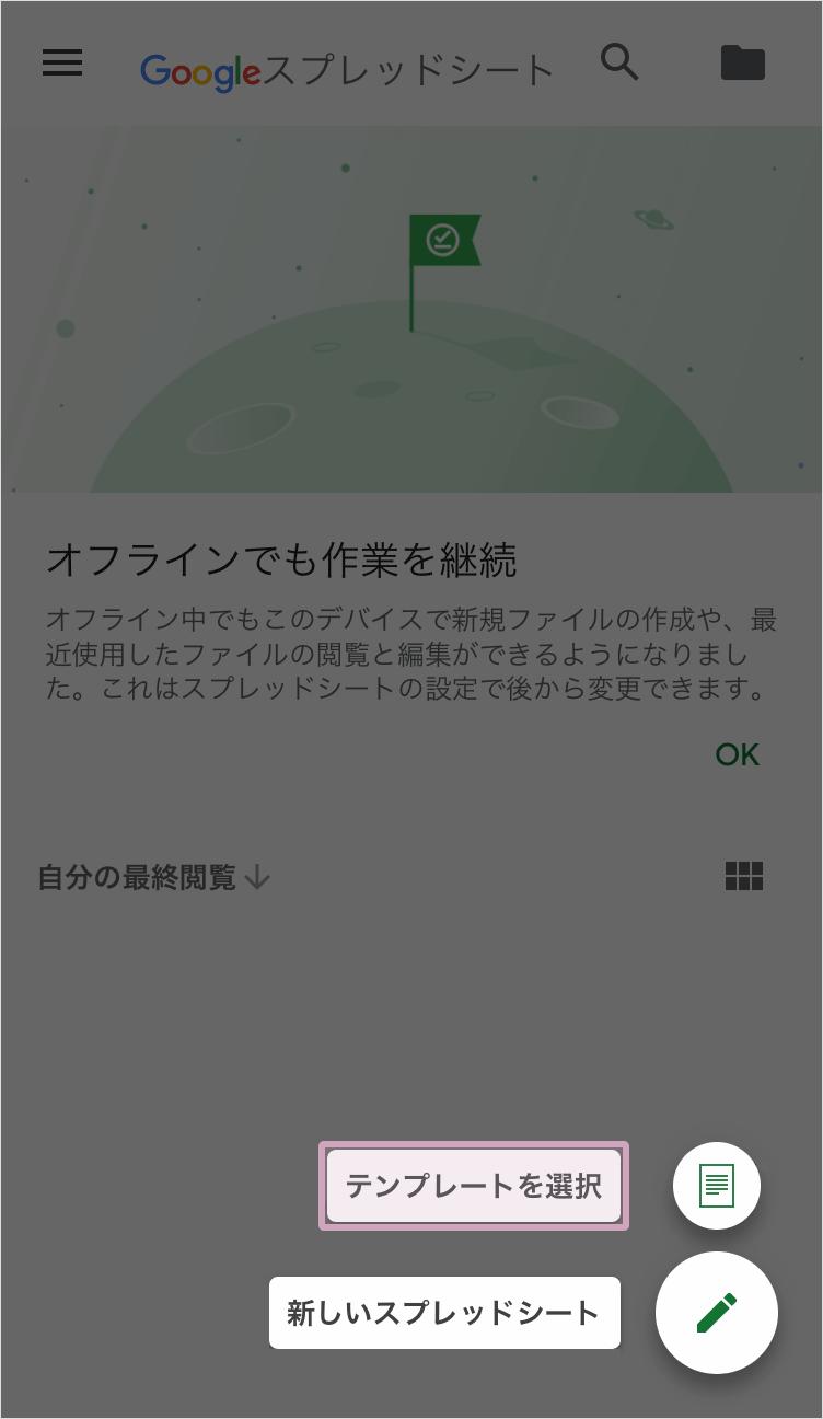 スマホアプリでスプレットシートをテンプレートから作成