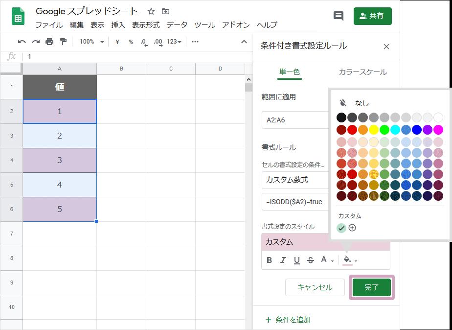 ISODD関数の使い方(条件付き書式で奇数のみセルの色を変更)