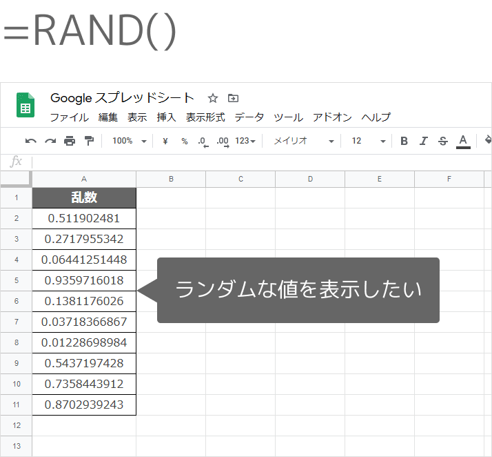 RAND関数の使い方
