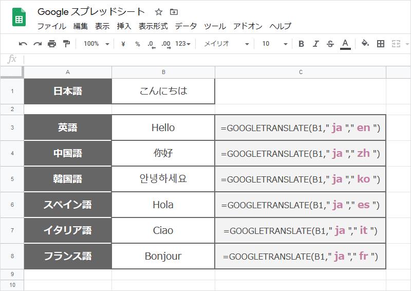 GoogleTranslate関数(さまざまな言語の例)