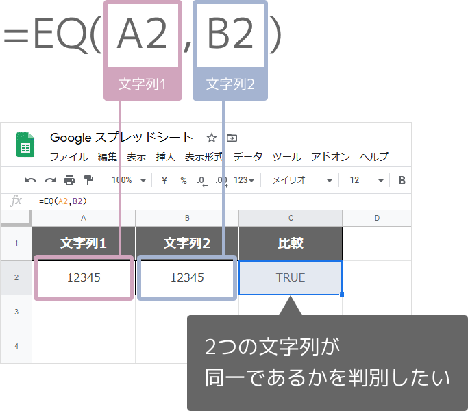 EQ関数の使い方