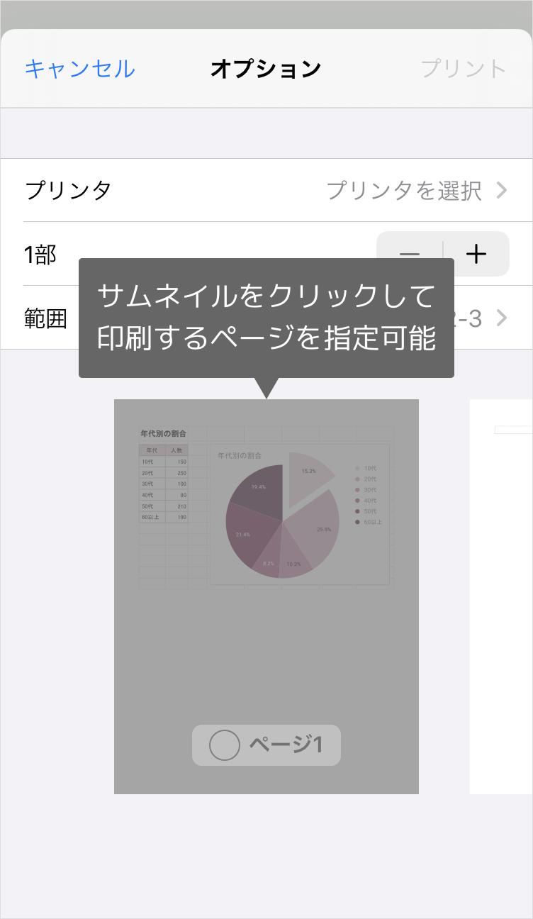 スマホアプリで印刷設定