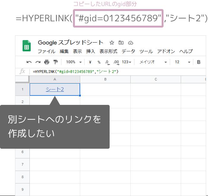 HYPERLINK関数(別シートへのリンク)
