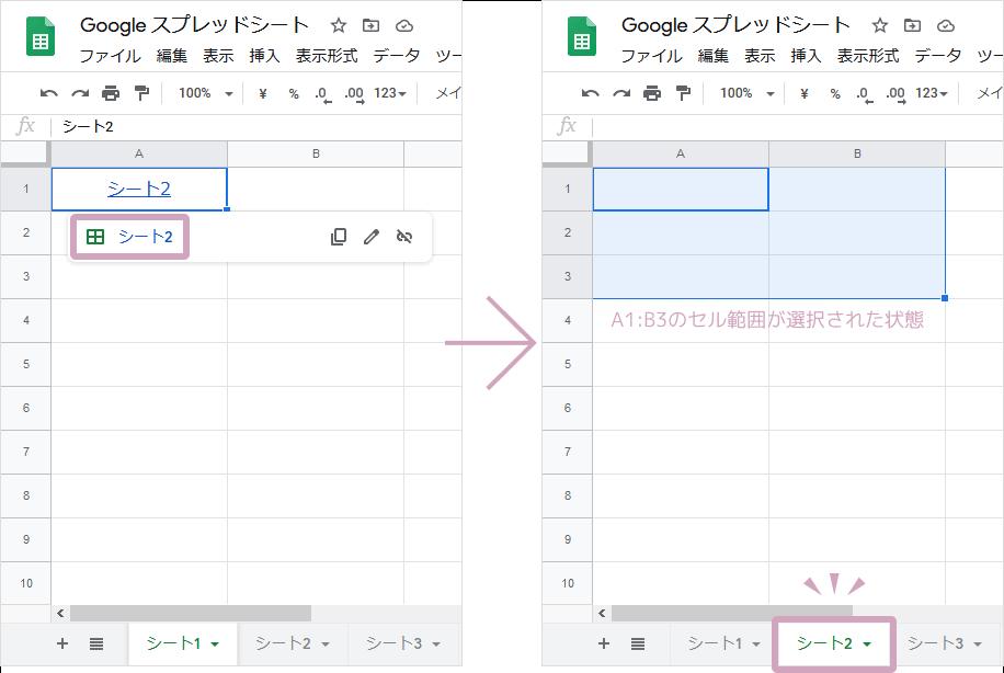 HYPERLINK関数(別シートの範囲指定してリンク)