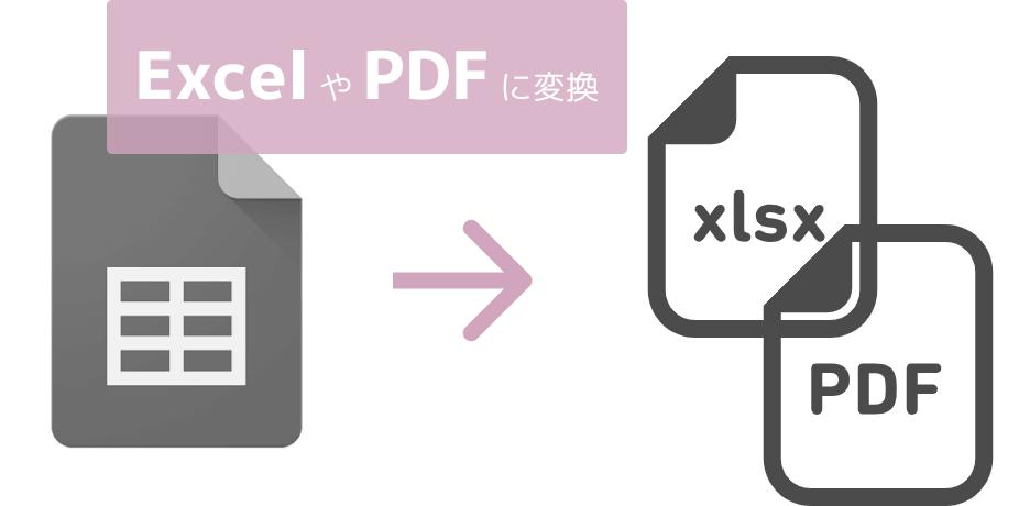 ダウンロード(Excel、PDFに変換)