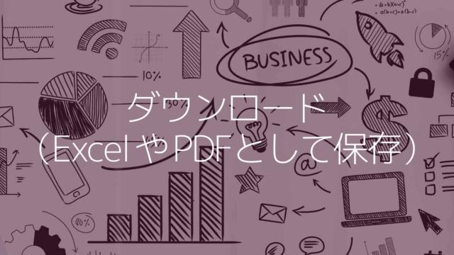 ダウンロード(Excel、PDFで保存)