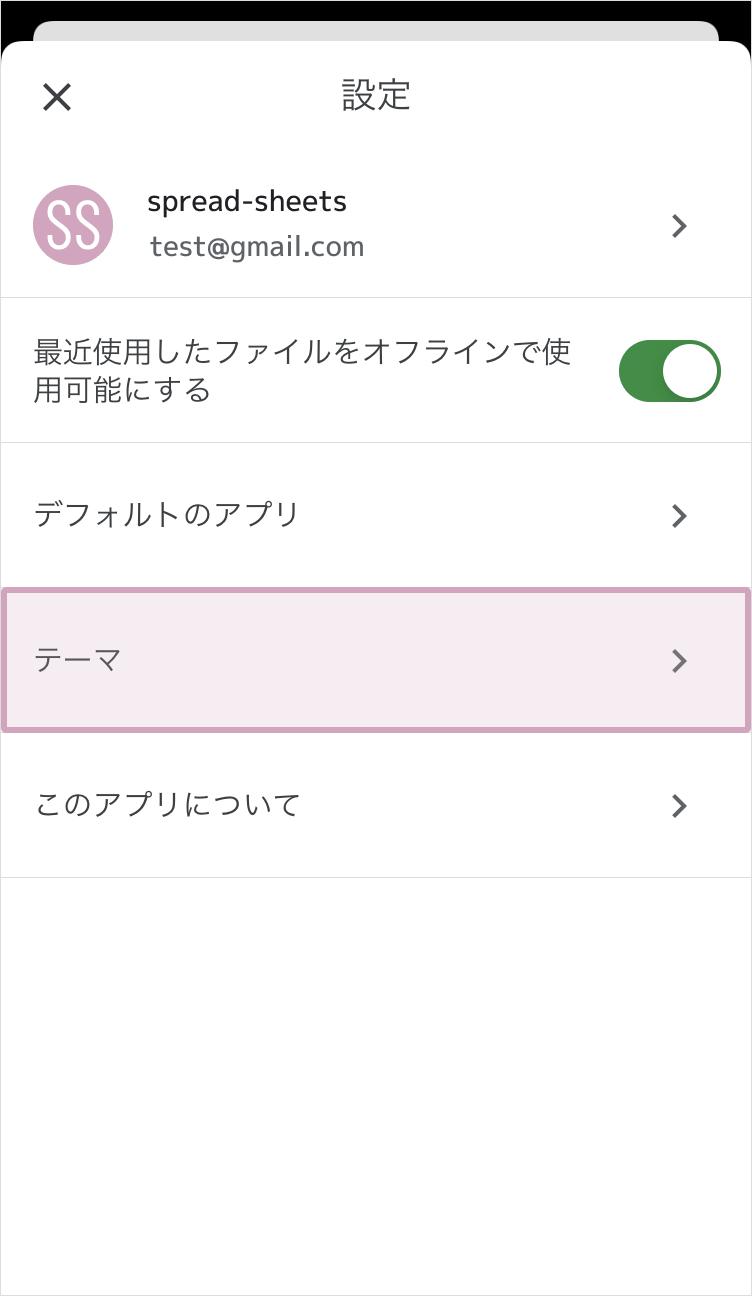 スプレッドシートアプリのテーマ